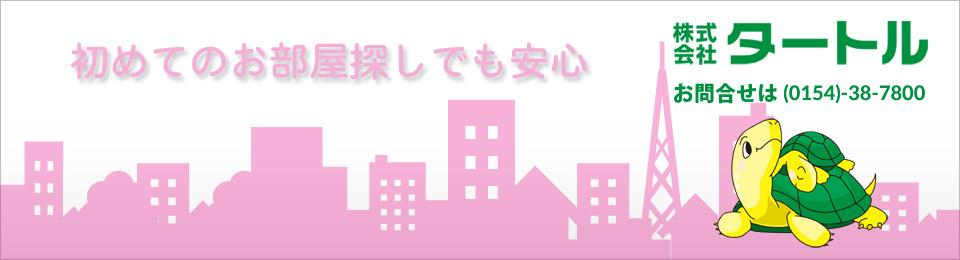 【釧路賃貸館ドットコム】-釧路の賃貸・売買不動産情報サイト|(株)タートル
